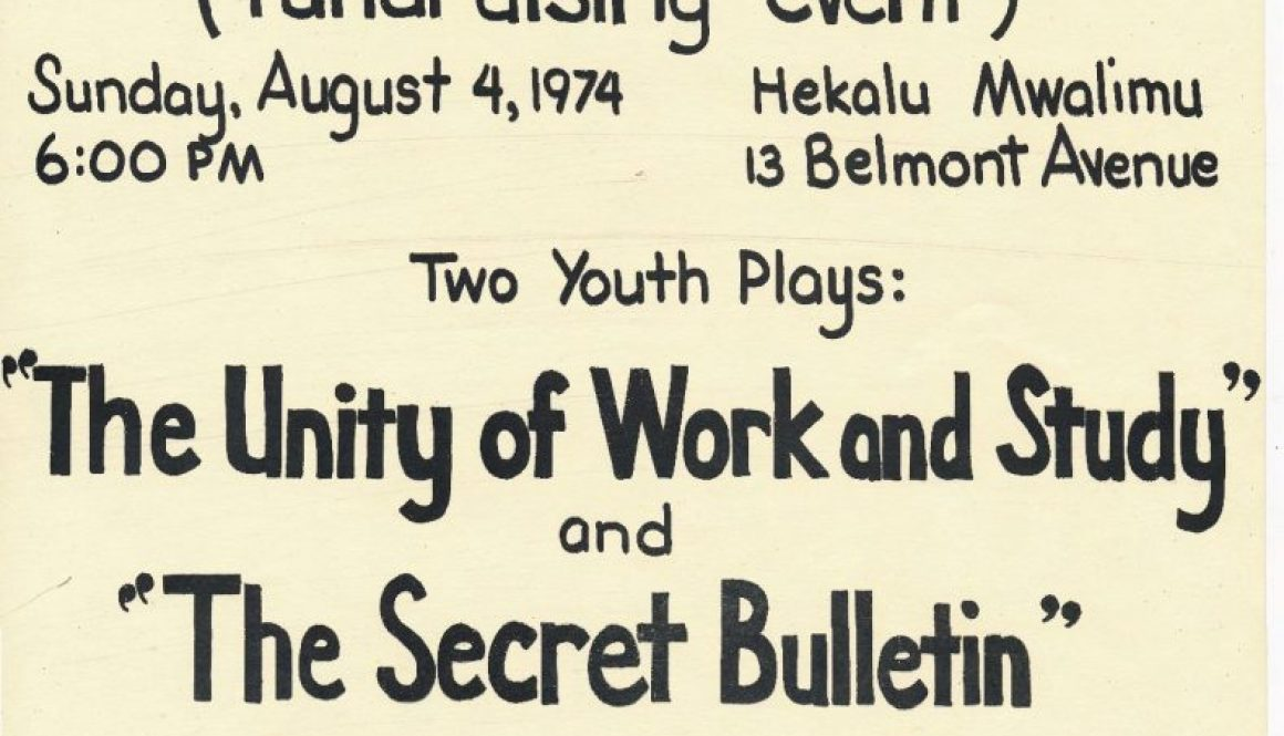 thumbnail of Flyer for Afrikan Free School Awards (1974)