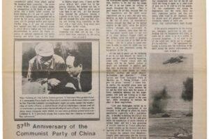 Unity and Struggle (July 1978)